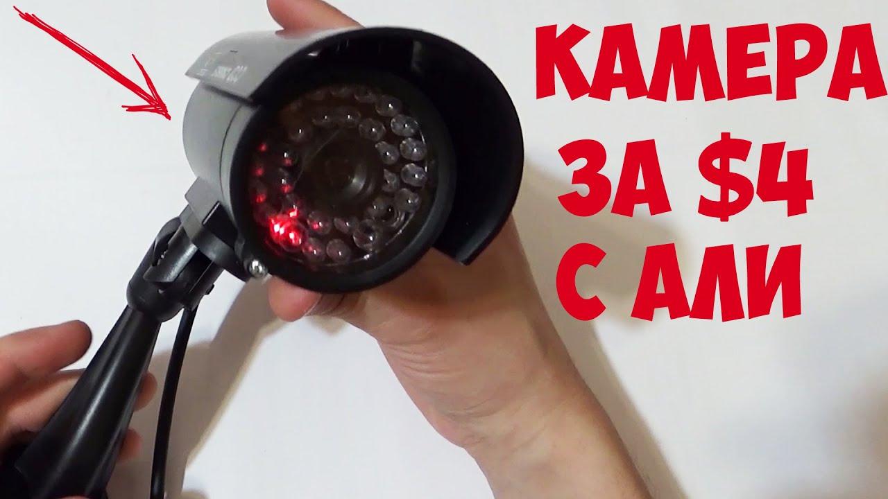 Видеонаблюдение своими руками из китая 91