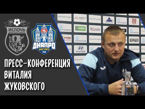 Пресс-конференция Виталия Жуковского | Ислочь - Дняпро