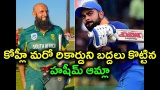 Hashim Amla breaks another Kohli record with 26th ODI century   Oneindia Telugu