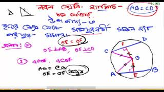 S.S.C. math - Geometry in bangla  উপপাদ্য -৩