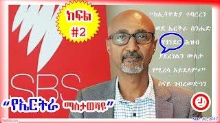 """ክፍል #2: ጋዜጠኛና ደራሲ ሰናይ ገብረመድኅን፤ ስለ አዲሱ መጽሐፉ """"የኤርትራ ማስታወሻዬ"""" ይናገራል። Senay Gebremdhin (Part #2) - SBS"""