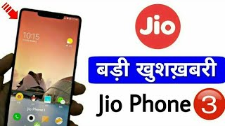 Jio Phone 3 Launch बड़ी खुशखबरी 4G Smartphone | Sabse Jaberdast Phone Price - INCREDIBLE