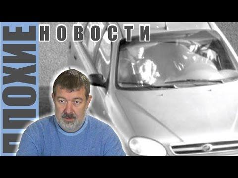 ПЛОХИЕ НОВОСТИ в 21.00: Крым - соцопрос. Дело БОРНа - новые фото. Женщину вынули - автомат засунули!