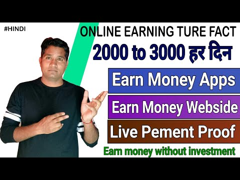 Earn Free money online 2 to 3 Lakh ₹ per month, Make Money Online, Easy process, Ture Fact | Tech