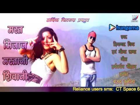 Mast Mijaj मस्त मिजाज   Brand new garhwali song 2016   Digamber Bisht