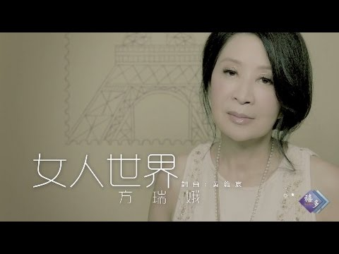 方瑞娥-女人世界