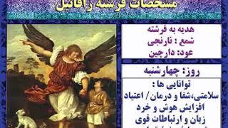 مراقبه فرشته اعظم رافائیل - فرشته رو 4 شنبه