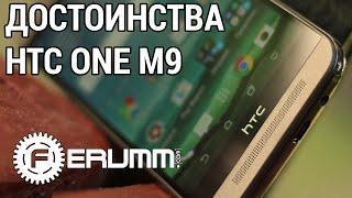 HTC One M9: 5 причин купить. Сильные качества HTC One M9. Чем хорош HTC One M9? от FERUMM.COM