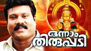 Onnam Thiruppadi Vol - 8 - Ayyappa Bhakthi Ganangal - Malayalam
