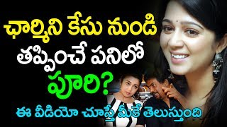 Breaking News : Director Puri Jagannadh Leakes SIT Questions to Charmi | Tollywood Drug Scandal