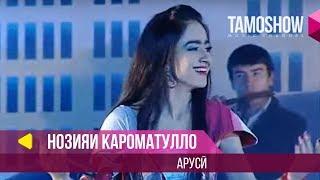 Нозияи Кароматулло - Аруси / Noziya Karomatullo - Arusi (2013)