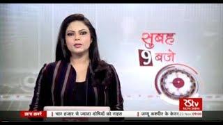 Hindi News Bulletin   हिंदी समाचार बुलेटिन – Nov 23, 2017 (9 am)