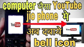 how to open youtube desktop & press bell icon in jio phone!! jio phone youtube update