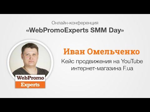 Кейс продвижения на YouTube интернет-магазина F.ua. SMM Day