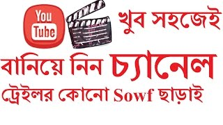 How to make a Youtube Chanel Trailer without any sowftwre (Bangla Tutorial)