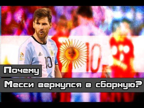Почему Месси вернулся в сборную Аргентины?