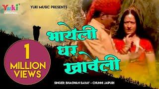 भायेली घर खावेली -गायक -भगवान सहाय सेन -चुन्नी (राजस्थानी लोकगीत )Bhayeli Ghar Khaweli