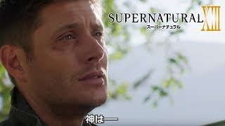 SUPERNATURAL XII<トゥエルブ・シーズン> 第13話