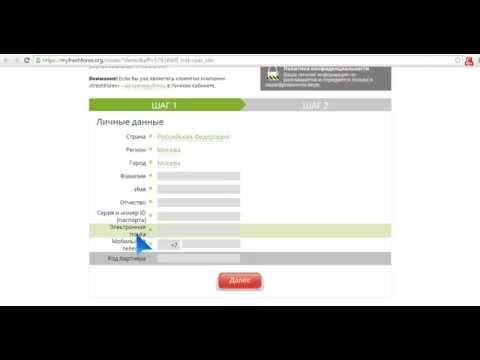 Как зарегистрироваться и открыть счет на форекс dim freshforex ru