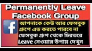 How to leave a Facebook group !! 2018