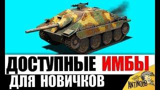 5 ИМБОВЫХ ТАНКОВ ДЛЯ НОВИЧКА в World of Tanks