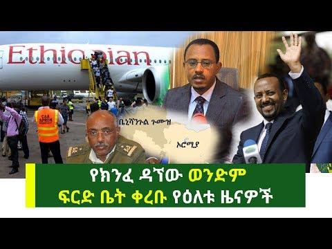 የክንፈ ዳኘው ወንድም በፍርድ ቤት የዕለቱ ዜናዎች | Ethiopian Daily News