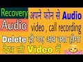 download lagu      how to recover deleted files  delete images, video, audio, call recording, document | by technical    gratis