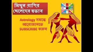 Download Mithun Rashi মিথুন রাশি -Gemini - রাশির স্বভাব মিথুন রাশির ছেলেদের স্বভাব। 3Gp Mp4