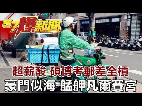 台灣-57爆新聞-20180601-超薪酸 碩博考郵差全槓 豪門似海 艋舺凡爾賽宮