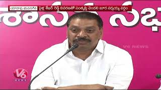 TRS Party Internal War Between  Ex Mp Boora Narsaiah Goud VS Pailla Shekar Reddy