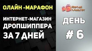 Интернет-магазин Дропшиппера за 7 дней. День 6.