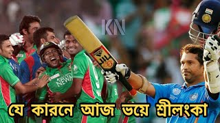 আজ এগিয়ে থাকবে বাংলাদেশ!!! যে ভয়ানক পরিসংখ্যানে জয়ের হাতছানি | Bangladesh vs Sri lanka T20