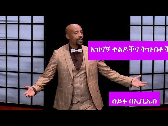 Seifu on EBS: Entertaining Jokes