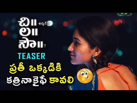 Chi La Sow Movie Bride Teaser | Latest Telugu Movies Teasers and Trailers | Bullet Raj