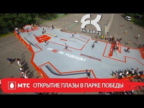 Открытие скейт-плазы МТС в Парке Победы, СПб