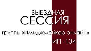 """Выездная сессия группы """"Имиджмейкер ОНЛАЙН"""" ИП-134"""
