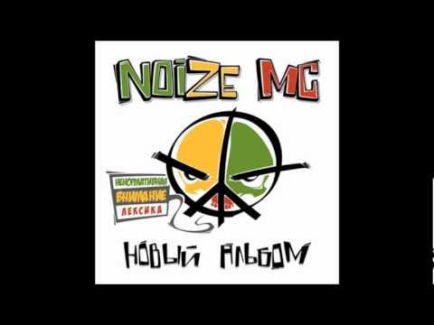 Noize MC - Эгоизм