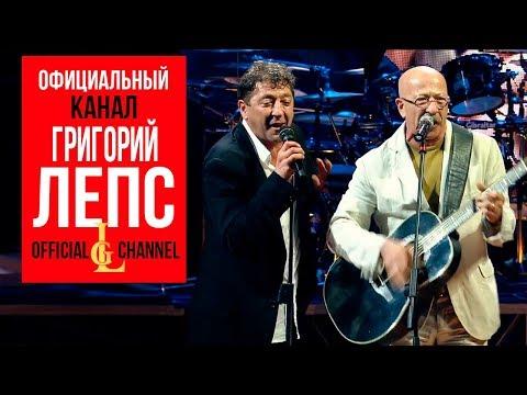 Григорий Лепс и Александр Розенбаум - Гоп-стоп (live)
