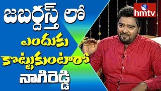 Nagi Reddy Sharing Jabardasth Journey | Jabardasth Nagi Reddy Interview | hmtv