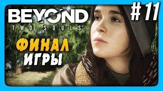 Beyond: Two Souls Прохождение #11 ✅ ФИНАЛ ИГРЫ!