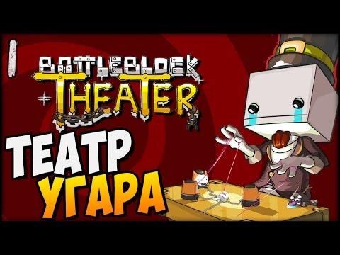 ТЕАТР УГАРА ► BattleBlock Theater |1| кооп прохождение