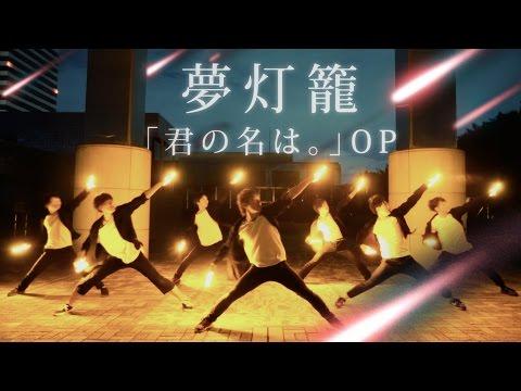【君の名は。】夢灯籠  RADWIMPS ヲタ芸で表現してみた【北の打ち師達 × JKz】Dream lantern Light Dance