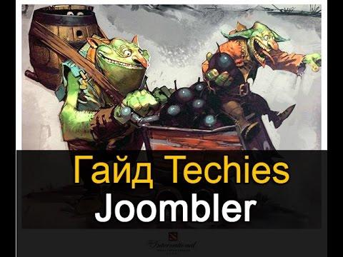 Guide Techies Dota 2 - Гайд на Минера Дота 2