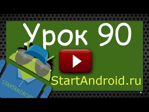 Start аndroid: Урок 90. AsyncTask. Status -- статусы задачи (программирование под android)