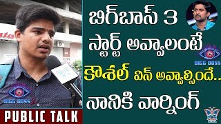 Telugu Bigg Boss Season 2 Public Opinion || Kaushal Army warning To Nani || Final Title Winner