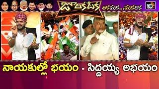 నాయకుల్లో భయం - సిద్దయ్య అభయం|Suddula Siddaiah Song On Political Leaders Results Tension | Julaktaka