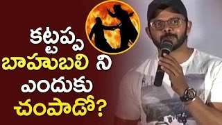 Sreeshanth About Bahubali 2 | Why Kattappa Killed Bahubali @Team 5 Trailer Launch
