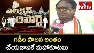 Congress Leader Ponnala Lakshmaiah Face to Face over Mahakutami Seats | Election Report | hmtv
