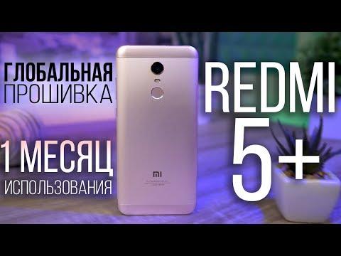 На глобальной прошивке Xiaomi Redmi 5 Plus - 1 месяц использования