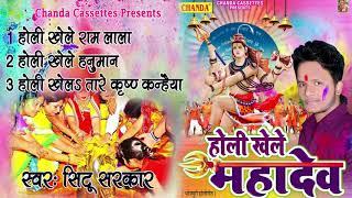 देवो की होली : होली खेले महादेव || Situ Sarkar || Holi Special Bhajan #Chanda Cassettes